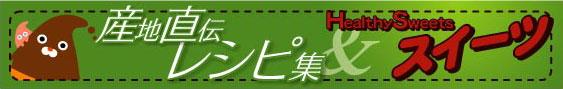 産地直伝レシピ集&スイーツ